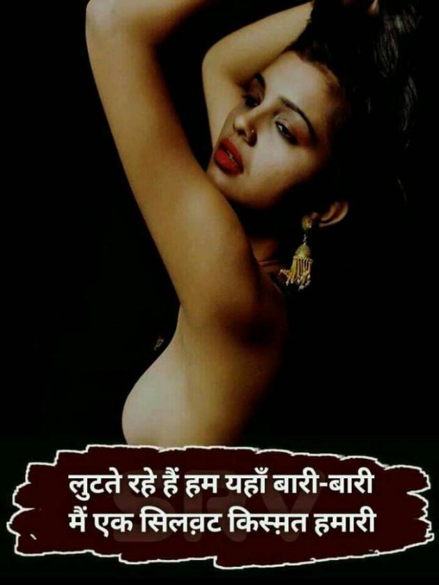 Hindi Shayri by Haresh Shah : 111329351