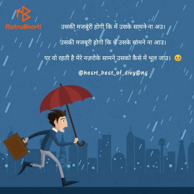 Hindi Quotes by Divu : 111329406