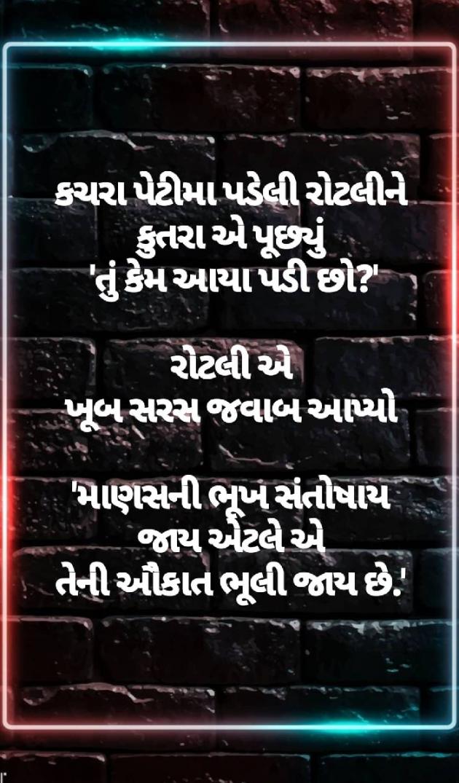 Gujarati Motivational by Taran_Goswami : 111329473