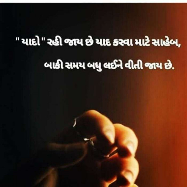 Gujarati Shayri by Neepa Mehta : 111329515