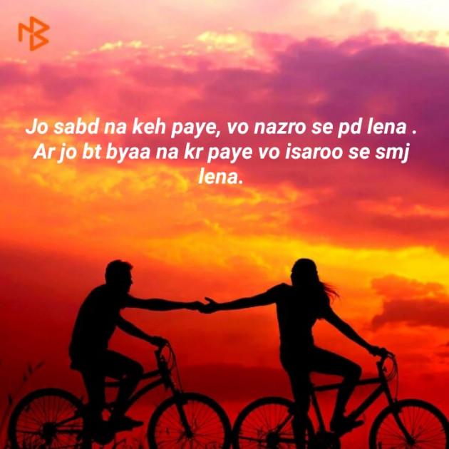 Hindi Shayri by Shweta Singh : 111329746