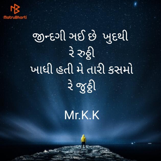 Gujarati Thought by KALPESH PARGHI : 111329757
