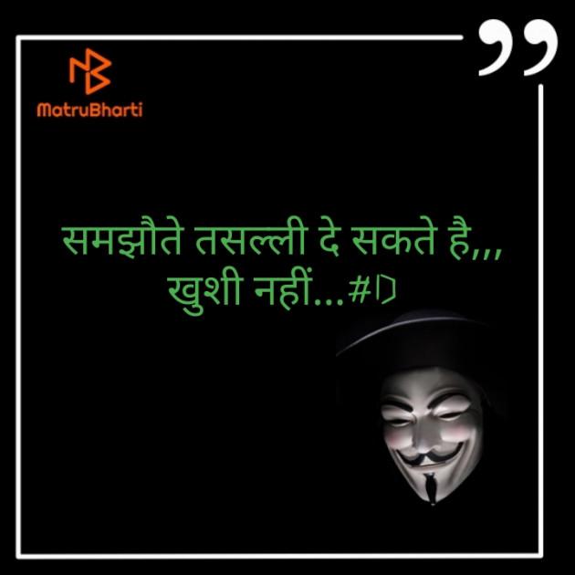 Hindi Thought by Deepak Singh : 111329923