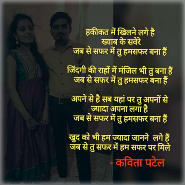 English Poem by kavita patel : 111329930