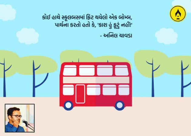 Marathi Poem by Anil Chavda : 111330030