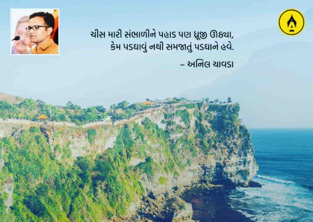 Marathi Poem by Anil Chavda : 111331155