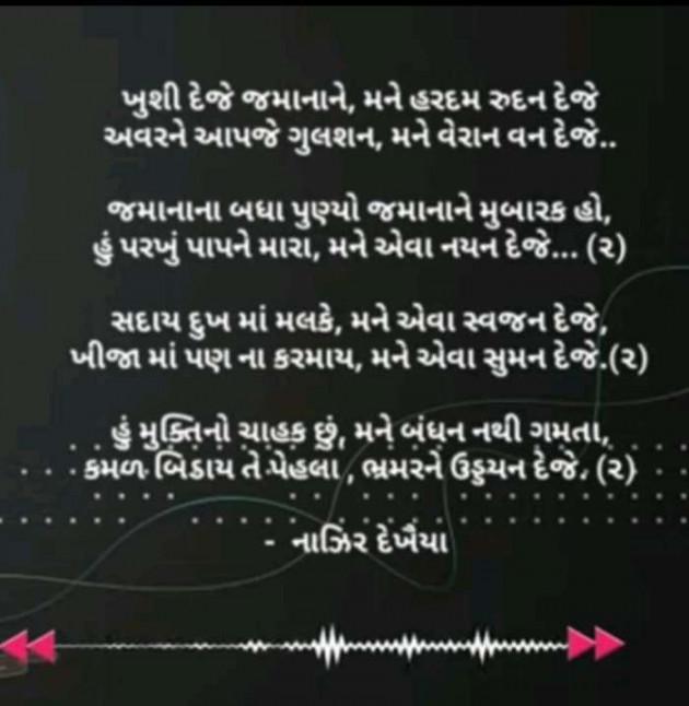 Gujarati Blog by Kalpesh Joshi : 111331711