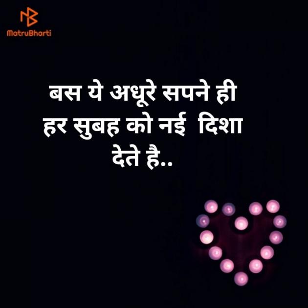 Hindi Whatsapp-Status by manda Goswami : 111333635