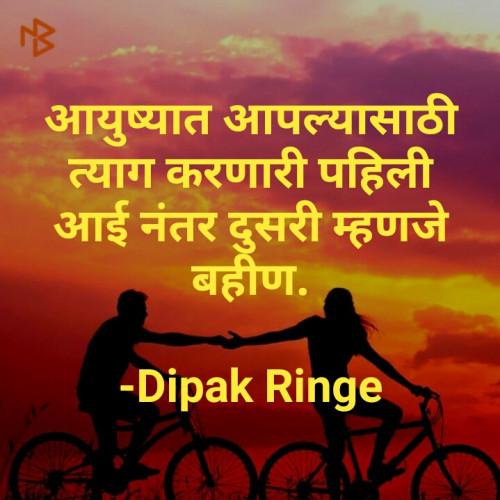 Post by Dipak Ringe ।बोलका स्पर्श। on 03-Feb-2020 09:59am
