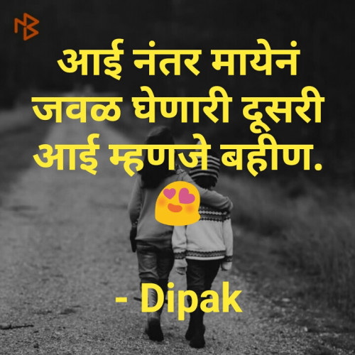 Post by Dipak Ringe ।बोलका स्पर्श। on 03-Feb-2020 10:03am