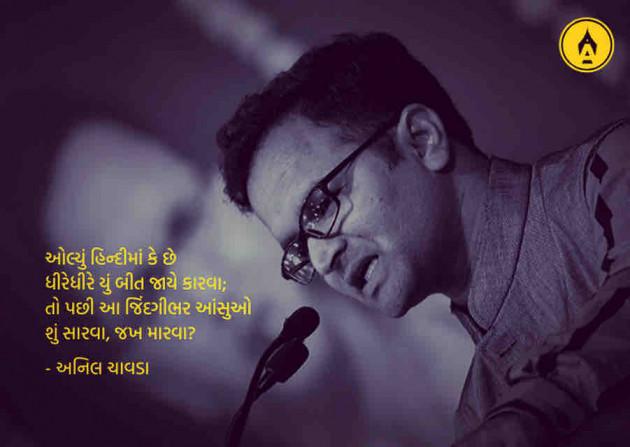 Marathi Shayri by Anil Chavda : 111335825