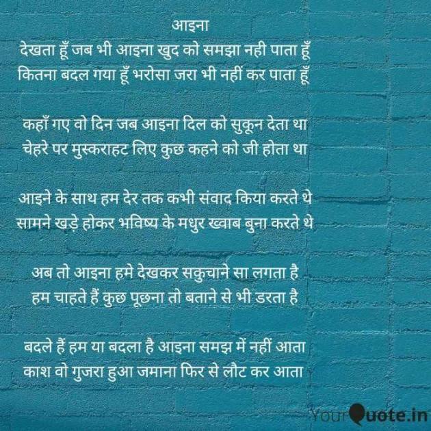 English Poem by Rajnish Shrivastava : 111336192