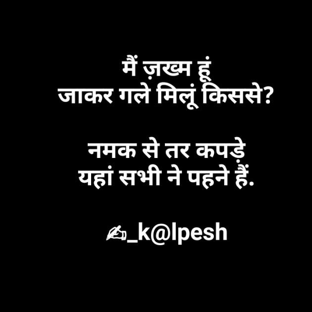 Hindi Blog by Kalpesh Joshi : 111336195