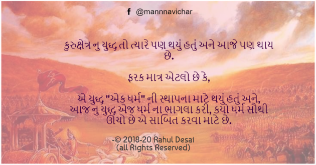 Gujarati Quotes by Rahul Desai : 111337923