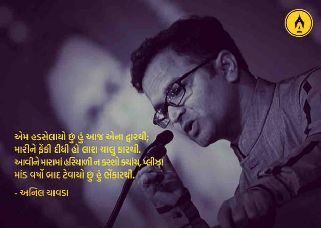 Marathi Shayri by Anil Chavda : 111337951