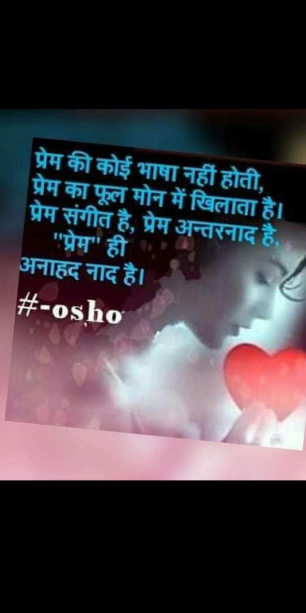 Hindi Good Morning by Heema Joshi : 111339297