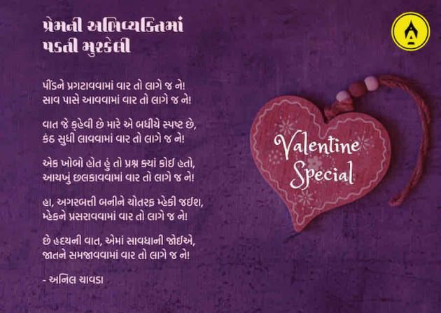 English Shayri by Anil Chavda : 111340023