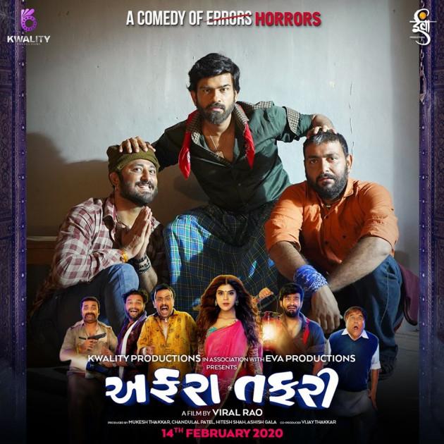 Gujarati Funny by Affraa Taffri : 111340073