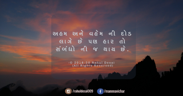 Gujarati Quotes by Rahul Desai : 111340208