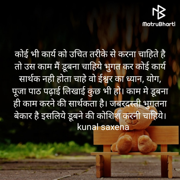 Hindi Motivational by Kunal Saxena : 111341205