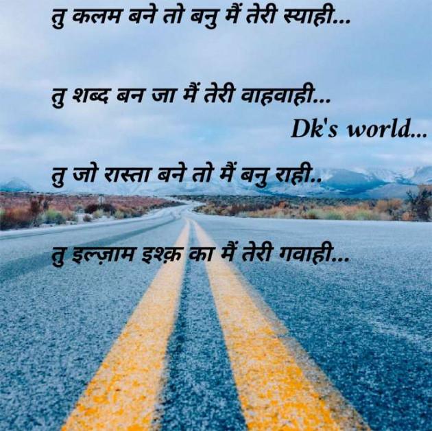 Hindi Shayri by Devesh Sony : 111341738
