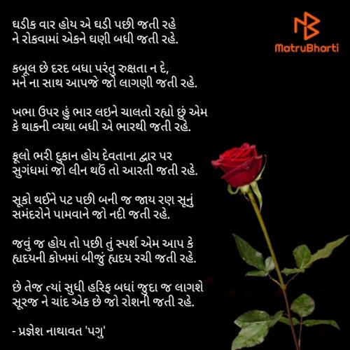 Post by Pragnesh Nathavat on 17-Feb-2020 08:34pm