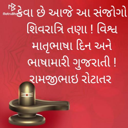 Post by Ramjibhai on 21-Feb-2020 12:36pm