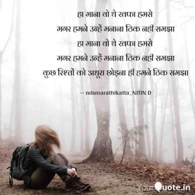 Hindi Shayri by Nitin D ndsmarathikatta : 111349650