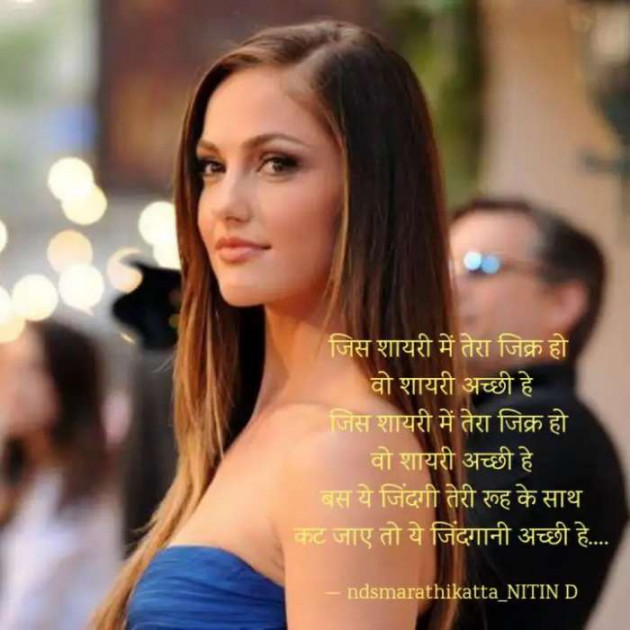 English Shayri by Nitin D ndsmarathikatta : 111349655