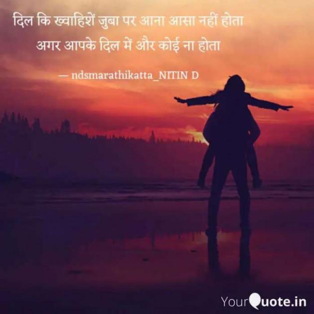 English Shayri by Nitin D ndsmarathikatta : 111349664