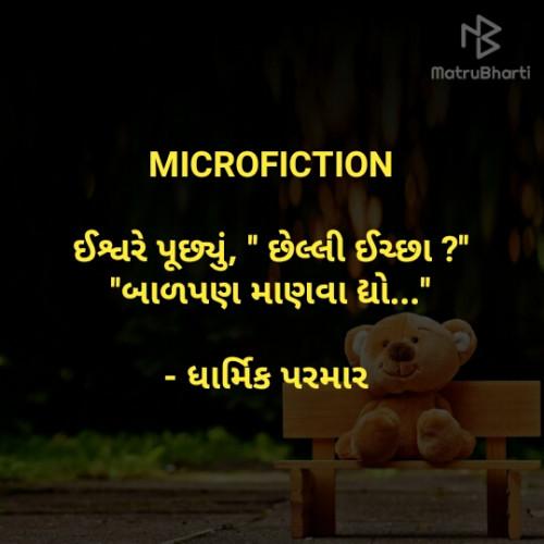 Post by Dharmik Parmar on 06-Mar-2020 07:34am