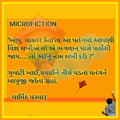 Post by Dharmik Parmar on 07-Mar-2020 07:45am