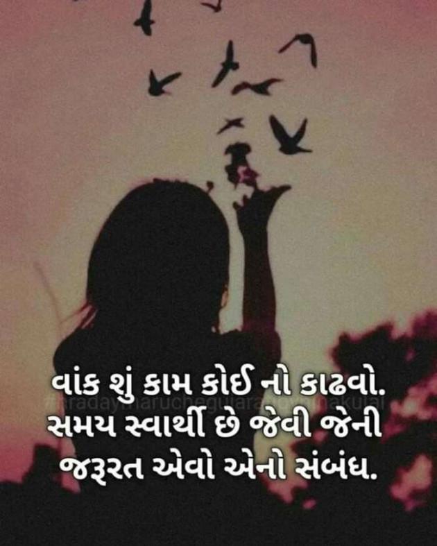 Gujarati Motivational by Lalji bhai : 111356444