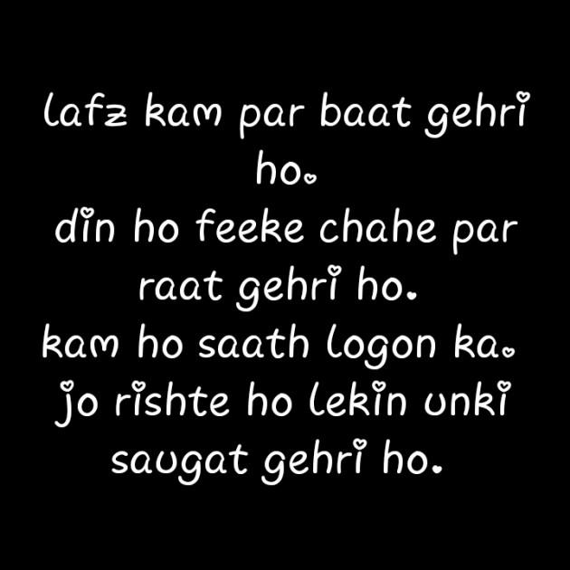English Shayri by Ambalika Sharma : 111356497