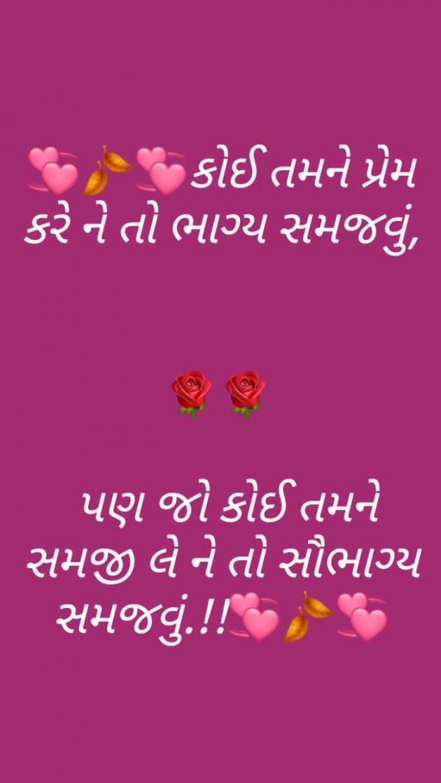 Gujarati Whatsapp-Status by Bharat : 111356596