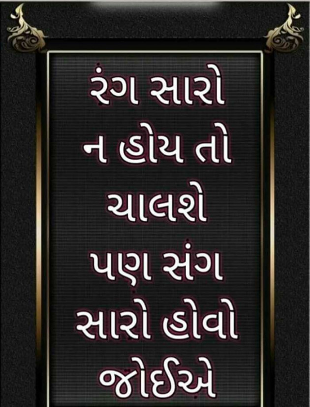 Gujarati Quotes by Lalji bhai : 111359183