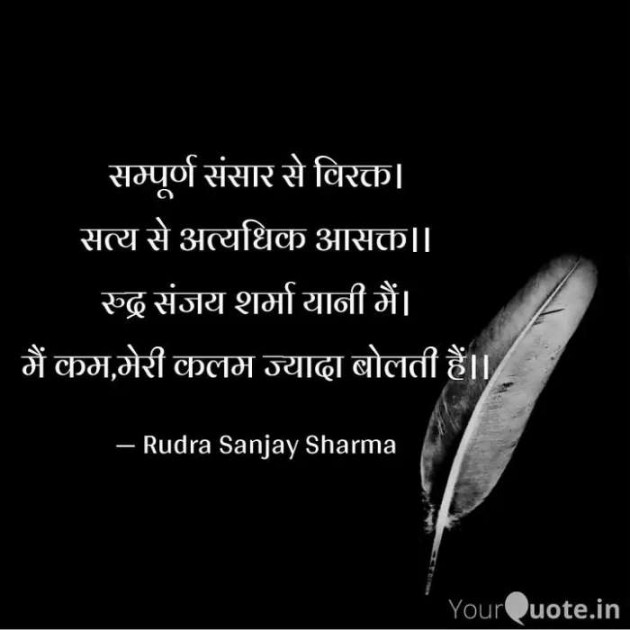Hindi Quotes by Rudra Sanjay Sharma : 111359331