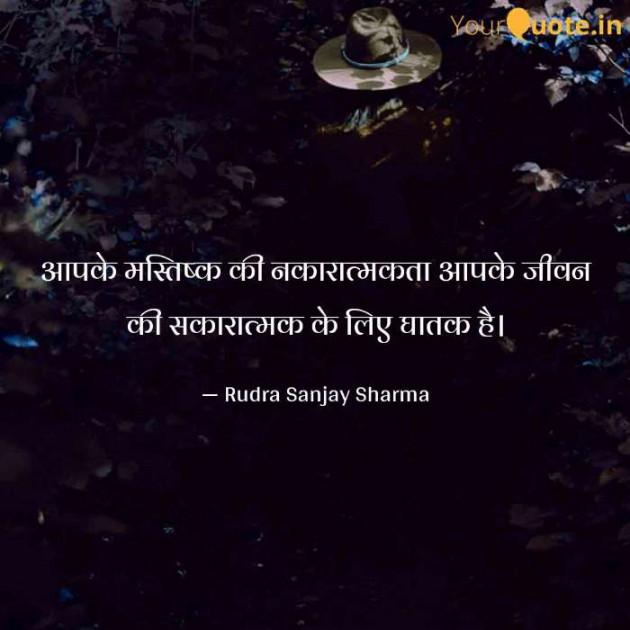 English Whatsapp-Status by Rudra Sanjay Sharma : 111359724