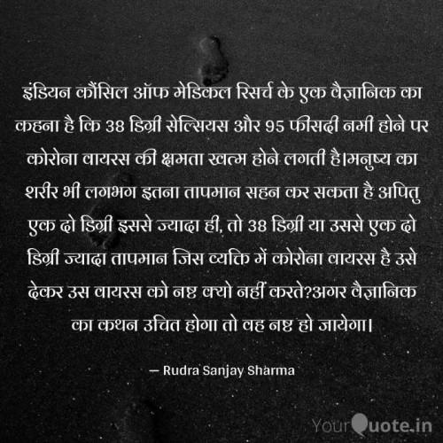 Post by Rudra Sanjay Sharma on 13-Mar-2020 11:29pm