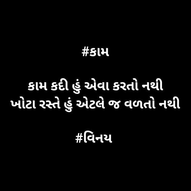 Gujarati Thought by Patel Vinaykumar I : 111363461