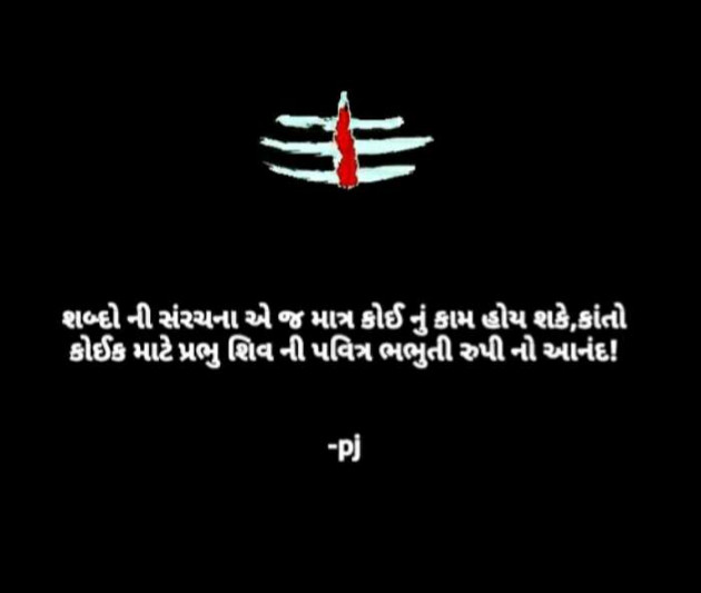 Gujarati Thought by Pritesh : 111363925