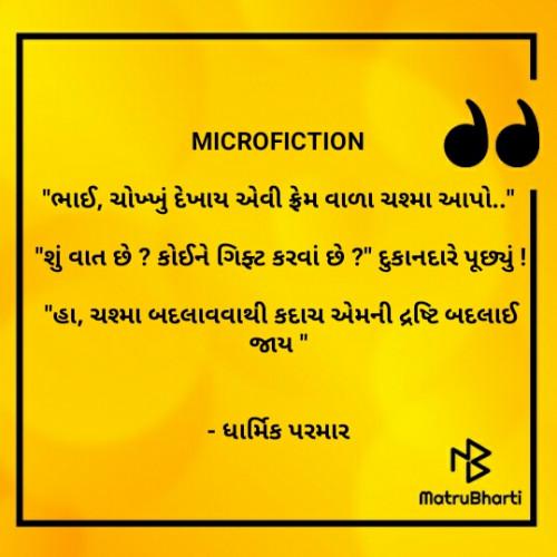 Post by Dharmik Parmar on 17-Mar-2020 09:56pm