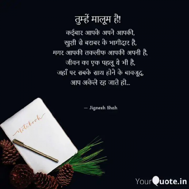 English Quotes by Jignesh Shah : 111366967