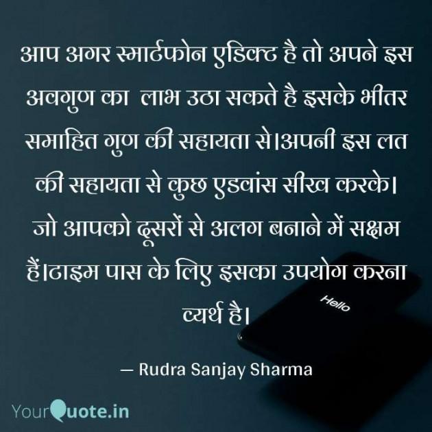 Hindi Whatsapp-Status by Rudra Sanjay Sharma : 111368038