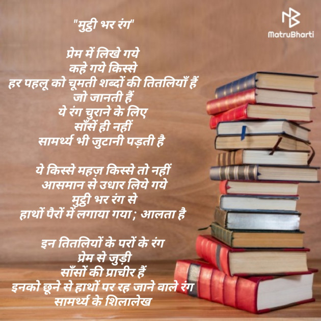 Hindi Poem by Pranjali Awasthi : 111368092