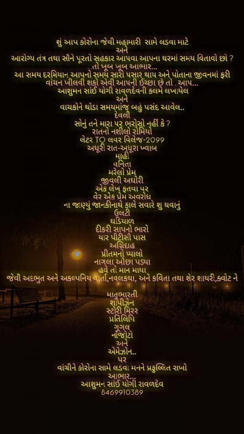 Post by Ashuman Sai Yogi Ravaldev on 20-Mar-2020 01:04am