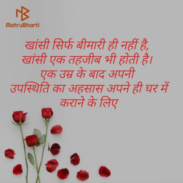 Hindi Quotes by Manu Vashistha : 111368469