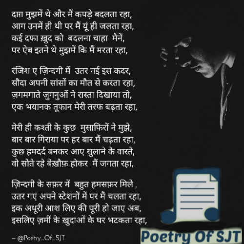 Post by Poetry Of SJT on 20-Mar-2020 08:25pm