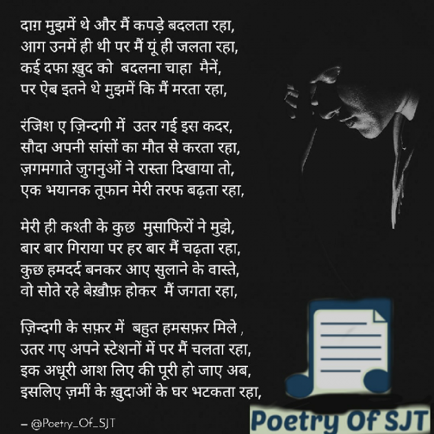 English Blog by Poetry Of SJT : 111369178