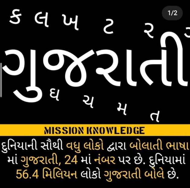 Gujarati Religious by BHAVIN HEART_BURNER : 111370683